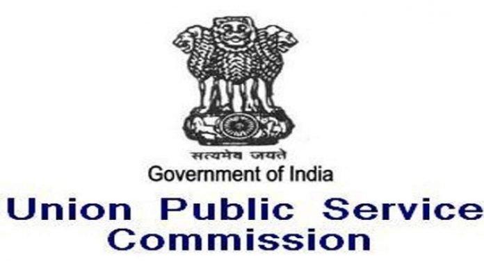 UPSC Recruitment starts
